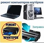 Ремонт, обслуговування принтерів, мфу, заправка картриджів. чи не дорого! якщо ви зіткнулися з такою Київ