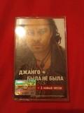 """ДЖАНГО """"Была Не Была"""" 2007 доставка із м.Вінниця"""