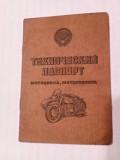 Мотоцикл МТ 10 - 36 Днепр, документы. Черкассы