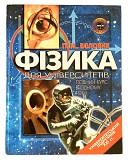 Воловик Фізика для університетів повний курс учебник физики для ВУЗа Київ