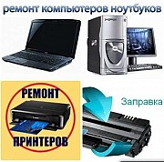 -ремонт і обслуговування принтерів з виїздом по Києву -заправка картриджів -чистка і усунення неспра Київ