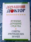 Книги по Медицине доставка із м.Київ