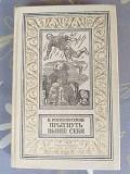 Игорь Росоховатский Прыгнуть выше себя БПНФ рамка библиотека приключений доставка из г.Запорожье