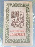 Джеймс Фенимор Купер Следопыт 1955 БПНФ рамка библиотека приключений доставка із м.Запоріжжя