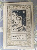 Александр Полещук Звездный человек БПНФ рамка библиотека приключений доставка із м.Запоріжжя