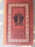 Александр Дюма Черный тюльпан 1957 БПНФ рамка библиотека приключений доставка из г.Запорожье