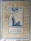 Жюль Верн Вверх дном 1952 БПНФ рамка библиотека приключений доставка из г.Запорожье