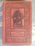 Александр Дюма Асканио БПНФ рамка библиотека приключений доставка із м.Запоріжжя