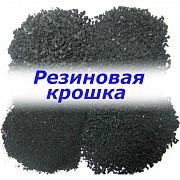 Резиновая крошка SBR резиновый гранулят EPDM доставка із м.Одеса