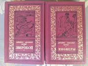 Джеймс Фенимор Купер Зверобой Пионеры 1956 БПНФ рамка библиотека приключений доставка із м.Запоріжжя