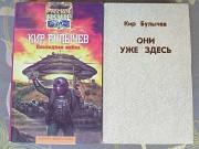 Кир Булычев Последняя война Они уже здесь фантастика приключения доставка из г.Запорожье