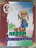 Астрид Линдгрен Пеппи Длинный Чулок Сказка Приключения доставка из г.Запорожье