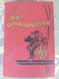 сборник Мир приключений 1964 Альманах № 10 фантастика доставка із м.Запоріжжя