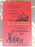 Стругацкие Страна багровых туч 1969 Глиняный бог Фантастика библиотека приключений доставка із м.Запоріжжя