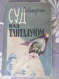 Виктор Сапарин Суд над Танталусом 1962 Научная фантастика доставка із м.Запоріжжя