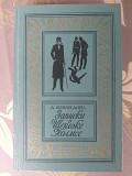 Артур Конан Дойл Записки о Шерлоке Холмсе 1979 БПНФ рамка фантастика доставка із м.Запоріжжя