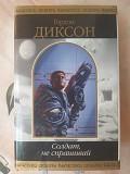 Гордон Диксон Солдат, не спрашивай Шедевры фантастики приключений доставка із м.Запоріжжя