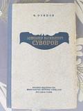 Осипов Александр Васильевич Суворов 1954 раритет издательство обороны доставка із м.Запоріжжя