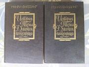 Генри Филдинг История Тома Джонса, найденыша 2 тома доставка із м.Запоріжжя