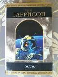 Гарри Гаррисон 50х50 шедевры фантастики доставка із м.Запоріжжя