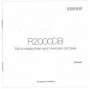 Инструкция к акустической системе Edifier R2000DB (бесплатно) доставка із м.Вінниця