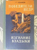 Адамов Победители недр Изгнание Владыки 1958 Библиотека приключений фантастика доставка из г.Запорожье