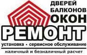 Ремонт и регулировка окон, дверей, роллет и жалюзи в Днепре. Дніпро