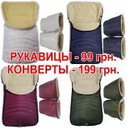 Акция от производителя! Конверты и рукавицы на овчине оптом и розница Київ