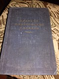 Краткий Филосовский словарь 1954 года доставка із м.Київ