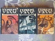 Герберт Уэллс 1956 Избранные научно фантастические произведения в 3 томах библиотека приключений доставка із м.Запоріжжя