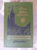 Александр Дюма Три мушкетёра Библиотека приключений фантастика доставка из г.Запорожье