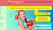 Аніматор для дитячого Дня Народження, свята, урочистості Київ