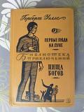 Герберт Уэллс Первые люди на Луне Пища богов 1968 Библиотека приключений доставка із м.Запоріжжя