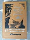 Г. Эмар Твердая Рука Гамбусино Библиотека приключений фантастика доставка із м.Запоріжжя