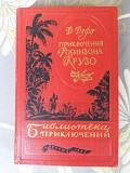Д. Дефо Приключения Робинзона Крузо 1955 Библиотека приключений фантастики доставка із м.Запоріжжя