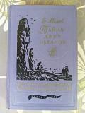 Гр. Адамов Тайна двух океанов 1959 Библиотека приключений фантастика детгиз доставка із м.Запоріжжя