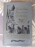 Вальтер Скотт Квентин Дорвард 1958 Библиотека приключений фантастики доставка із м.Запоріжжя
