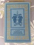 А. Дюма Черный тюльпан 1955 БПНФ библиотека приключений фантастики доставка із м.Запоріжжя