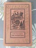 Александр Дюма Три мушкетёра 1977 БПНФ Библиотека приключений фантастика доставка із м.Запоріжжя