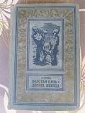 А. Грин Золотая цепь. Дорога никуда 1960 БПНФ фантастика библиотека приключений доставка из г.Запорожье