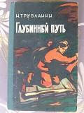 Н. Трублаини Глубинный путь 1961 фантастика библиотека приключений доставка із м.Запоріжжя