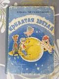 Ефим Чеповецкий Крылатая звезда 1966 фантастика приключения сказка доставка из г.Запорожье