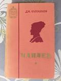 Фурманов Чапаев 1961 Советский военный роман доставка из г.Запорожье