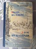Эм. Казакевич Весна на Одере Дом на площади 1959 доставка із м.Запоріжжя