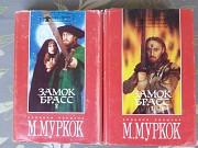 Майкл Муркок Хроники Хоукмуна фантастика доставка из г.Запорожье