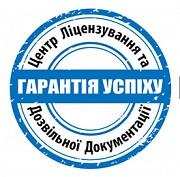 Центр ліцензування та дозвільної документації доставка із м.Київ