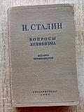И.Сталин Вопросы ленинизма изд.1952 года доставка із м.Вінниця