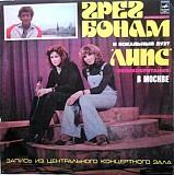 """Пластинка Грег Бонам и дуэт """"Липс"""" (Великобритания) доставка із м.Вінниця"""