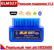 ELM327 OBD2 автосканер, сканер, бортовой компьютер доставка із м.Хмельницький