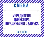 Смена директора,учредителя,юридического адреса ООО Днепр. Дніпро